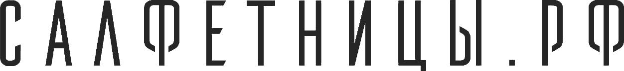 салфетницы.рф Логотип